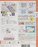 かわいい刺しゅう 6号 [分冊百科] (キット付) 画像