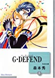 G・DEFEND(3) (冬水社文庫)