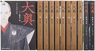 大奥 コミック 1-11巻セット (ジェッツコミックス)