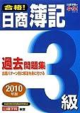 合格!日商簿記3級過去問題集〈2010年版〉 (日建学院の合格!シリーズ)