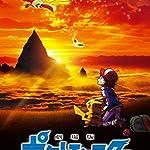 劇場版ポケットモンスター キミにきめた! [DVD]