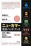 日英対訳 ニューカマー定住ハンドブック 日本で働き、暮らし、根付くために 【第2版】
