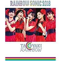 【早期購入特典あり】RAINBOW SONIC 2018