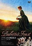 バベットの晩餐会 HDニューマスター版 DVD[DVD]