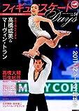 フィギュアスケートDays〈vol.14〉