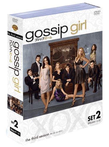 gossip girl / ゴシップガール 〈サード・シーズン〉セット2 [DVD]