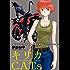 キリカC.A.T.s 分冊版 : 1 (アクションコミックス)