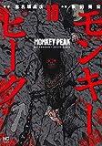 モンキーピーク (10) (ニチブンコミックス)