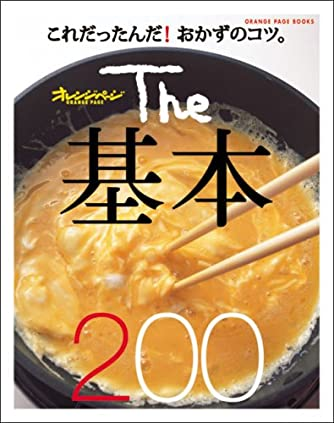 The基本200 (ORANGE PAGE BOOKS)
