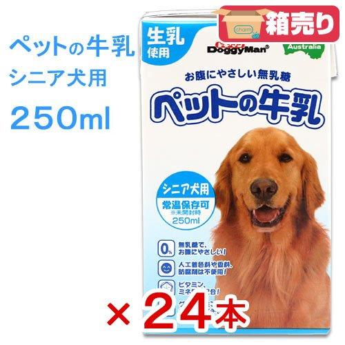 箱売り ドギーマン ペットの牛乳 シニア犬用 250ml 1箱24本入り 犬 ミルク