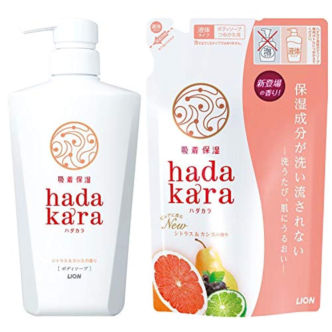 医療過誤最後の月hadakara(ハダカラ) ボディソープ シトラス&カシスの香り (本体500ml+つめかえ360ml) +