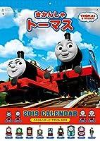 きかんしゃトーマス 2019年カレンダー