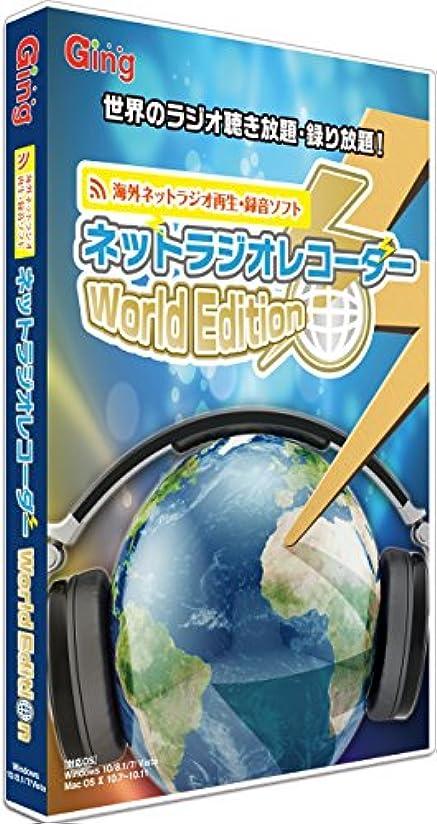 スライス緊張するルールネットラジオレコーダーWorld Edition