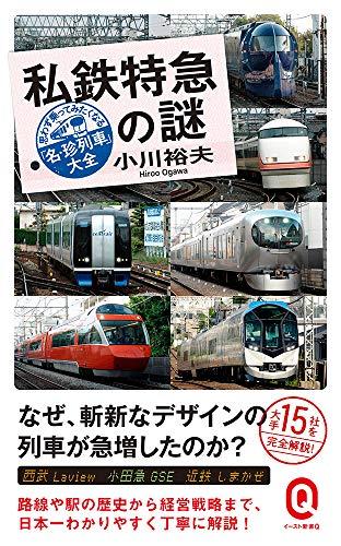 私鉄特急の謎 思わず乗ってみたくなる「名・珍列車」大全 (イースト新書Q)