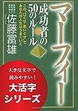 大活字シリーズ マーフィー 成功者50のルール