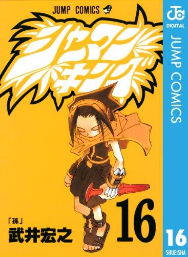 シャーマンキング 16 (ジャンプコミックスDIGITAL)