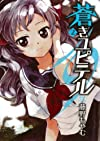蒼きユピテル 2 (マッグガーデンコミックス Beat'sシリーズ)