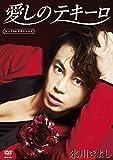 「愛しのテキーロ」シングルDVD[COBA-6870][DVD]
