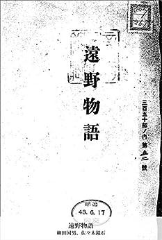 [柳田国男]の遠野物語