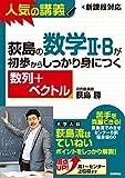 荻島の数学II・Bが初歩からしっかり身につく 「数列+ベクトル」