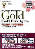 【オラクル認定資格試験対策書】ORACLE MASTER Gold[Gold DBA11g](試験番号:1Z0-053)完全詳解+精選問題集 (オラクルマスタースタディガイド)