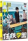 任侠学園[BCBJ-4983][DVD] 製品画像