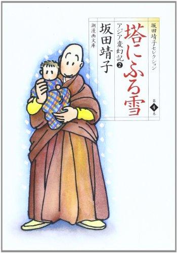 坂田靖子セレクション (第4巻) 塔にふる雪の詳細を見る