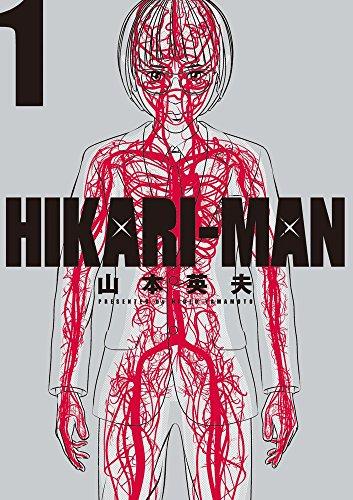 HIKARIーMAN 1 (ビッグコミックススペシャル)の詳細を見る
