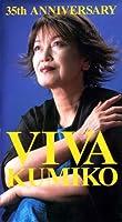 CD・横井久美子「VIVA KUMIKO」(6CD)
