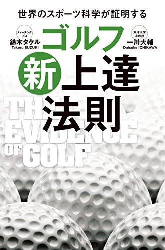 ゴルフ新上達法則 (ワッグルゴルフブック...