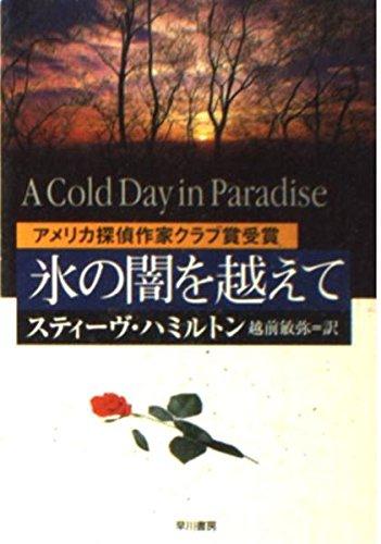 氷の闇を越えて (ハヤカワ・ミステリ文庫)の詳細を見る