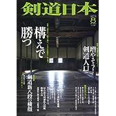 剣道日本 2013年 08月号 [雑誌]