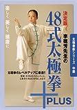 李徳芳先生の48式太極拳+PLUS 決定版―太極拳新シリーズ中級 [DVD] (<DVD>)