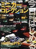 今日からはじめるミニカーコレクション 改訂新版—ミニカーの買い方・集め方をわかりやすく紹介! (NEKO MOOK 1174)