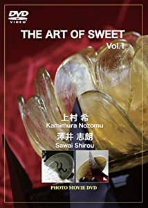 THE ART OF SWEET (vol.1) [DVD]