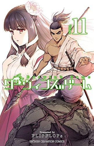 ダーウィンズゲーム 11 (少年チャンピオン・コミックス)
