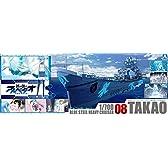 青島文化教材社 蒼き鋼のアルペジオ -アルス・ノヴァ- No.8 重巡洋艦 タカオ 蒼き鋼Ver. 1/700スケール プラモデル