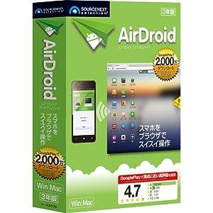 AirDroid プレミアム 3年版