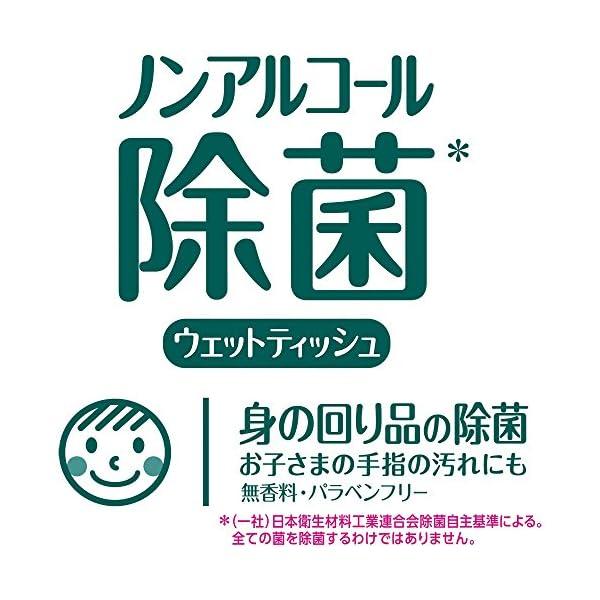 【ケース販売】シルコット ウェットティッシュ ...の紹介画像2