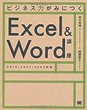 ビジネス力がみにつくExcel&Word講座