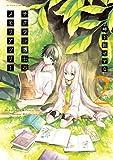 サクラコ博士のメモリアツリー : 2 (アクションコミックス)
