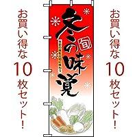 【10枚セット】のぼり 5821 冬の味覚