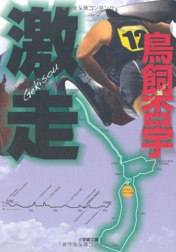 激走 (小学館文庫)