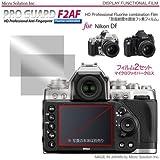 マイクロソリューション Micro Solution Inc. フッ素・防指紋撥水撥油フィルム PRO GUARD F2AF-Fuss (2p set) (Nikon, Df)