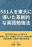 581人を東大合格に導いた革新的な英語勉強法