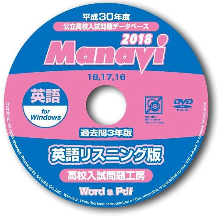 受信機半径豚Manavi 高校入試問題工房 過去問3年版(18-16年版)英語+リスニング