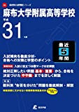 麻布大学附属高等学校 平成31年度用 【過去5年分収録】 (高校別入試問題シリーズB4)