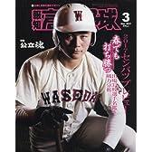 高校野球 2017年 03 月号 [雑誌]