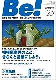 季刊[ビィ]Be!125号