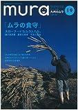 九州のムラ通巻19号